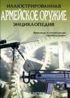 Книга Армейское оружие. Иллюстрированная энциклопедия pdf 199,73Мб