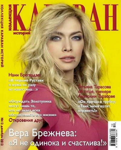 Книга Подшивка журналов: Караван. Коллекция историй №№11, 12 (ноябрь, декабрь 2013)
