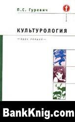 Книга Культурология. pdf  3,7Мб
