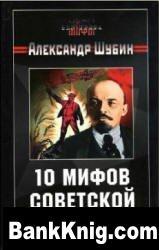 10 мифов Советской страны. djvu 3Мб