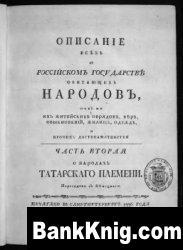 Книга Описание всех в Российском государстве обитающих народов Часть 2 djvu 5,49Мб