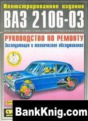 Книга Автомобили ВАЗ 2106-03.Руководство по ремонту,эксплуатации и техническому обслуживанию. djvu