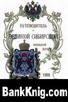 Аудиокнига Путеводитель по Великой Сибирской железной дороге djvu 25Мб