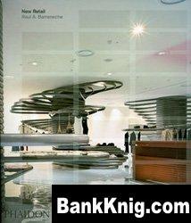 New Retail pdf 42Мб