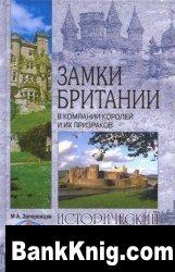 Книга Замки Британии. В компании королей и их призраков pdf, djvu 43,1Мб