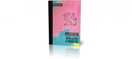 Книга «Беседы о вирусах» (1982 г.), А.А.Смородинцев. Занимательно и доступно рассказывается о наиболее значительных успехах вирусолог