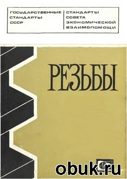 Резьбы. Государственные стандарты СССР