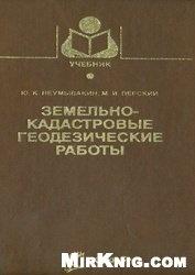 Книга Земельно-кадастровые геодезические работы