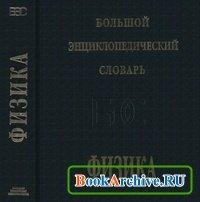 Книга Физика. Большой энциклопедический словарь.