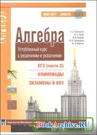 Книга Алгебра. Углубленный курс с решениями и указаниями.