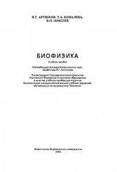 Книга Биофизика