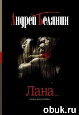 Аудиокнига Андрей Белянин - Лана (аудиокнига)