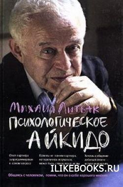 Аудиокнига Литвак Михаил - Психологическое айкидо (аудиокнига)