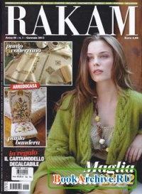 Книга Rakam №1 2012.
