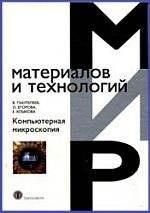 Книга Компьютерная микроскопия