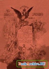 Книга История 25-го Драгунского Казанского полка 1701-1901 гг..