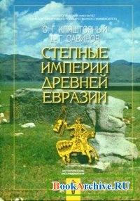 Книга Степные империи древней Евразии.