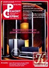 Журнал Ремонт и сервис №11 2010