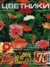 Книга Цветники №12 2002