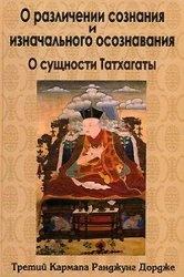 Книга О различении сознания и изначального осознавания. О сущности Татхагаты