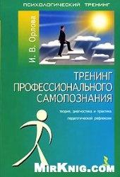 Книга Тренинг профессионального самопознания: теория, диагностика и практика педагогической рефлексии