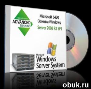 Книга Основы Windows Server 2008 (обучающее видео)