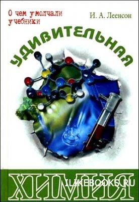 Книга Леенсон И.А.  - Удивительная химия. О чем умолчали учебники