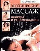 Книга Эротический массаж. Приемы и рекомендации - Г. Соболева