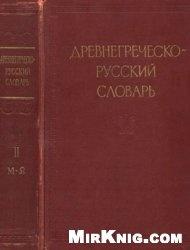 Древнегреческо-русский словарь - 2 том