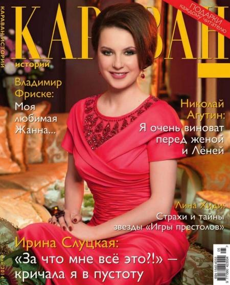 Книга Журнал: Караван историй №5 (май 2014)