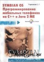Книга Symbian OS. Программирование мобильных телефонов на С++ и Java 2 ME