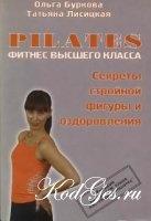 Pilates - фитнес высшего класса