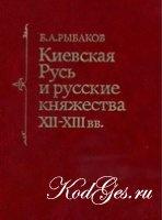 Книга Киевская Русь и русские княжества ХII-ХIII вв
