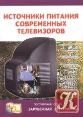 Книга Источники питания современных телевизоров