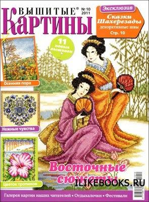 Журнал Вышитые картины № 10 2011
