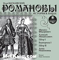 Аудиокнига Романовы - История в лицах (аудиокнига)