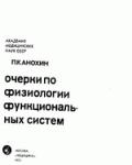 Очерки по физиологии функциональных систем