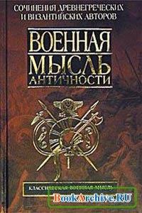 Книга Военная мысль античности. Сочинения древнегреческих и византийских авторов.