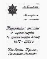 Книга Материалы по истории гвардейской пехоты и артиллерии в гражданскую войну 1917-1922 г. (в 3-х книгах)