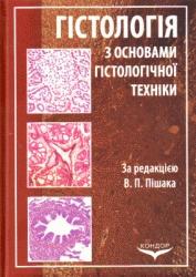 Книга Гістологія з основами гістологічної техніки