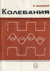 Книга Колебания
