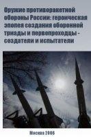 Книга Оружие противоракетной обороны России