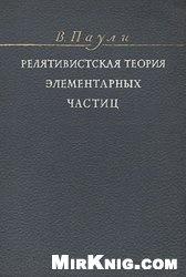 Книга Релятивистская теория элементарных частиц