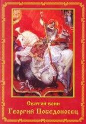 Книга Святой воин Георгий Победоносец