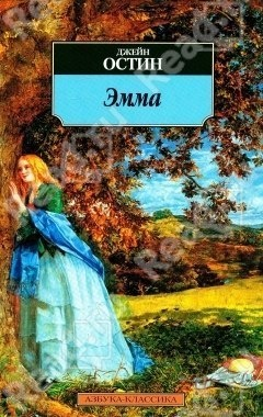Книга Джейн Остин Эмма