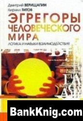 Книга Эгрегоры человеческого мира. Логика и навыки взаимодействий