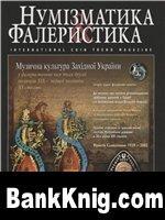 Журнал Нумизматика и Фалеристика №2 2006