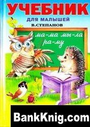 Книга Учебник для малышей. Чтение по слогам.