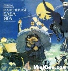 Аудиокнига Маленькая Баба-Яга