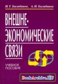 Книга Внешнеэкономические связи.
